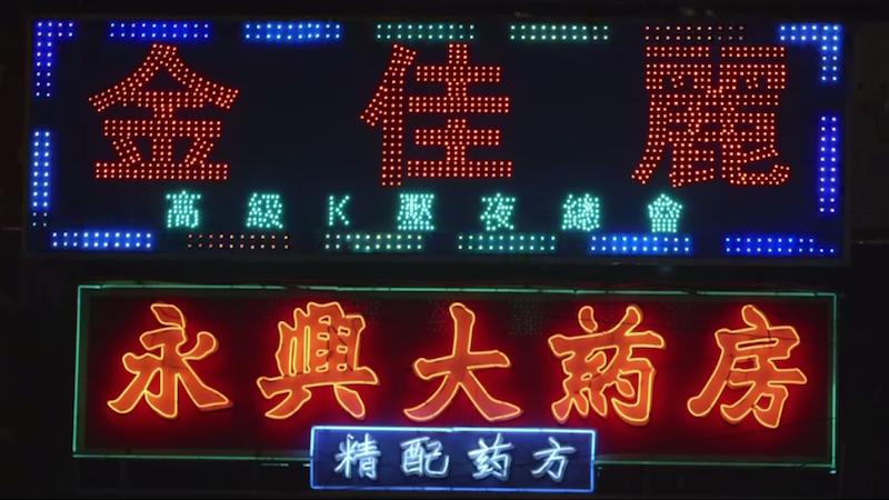 HK Neon Signs Still 14
