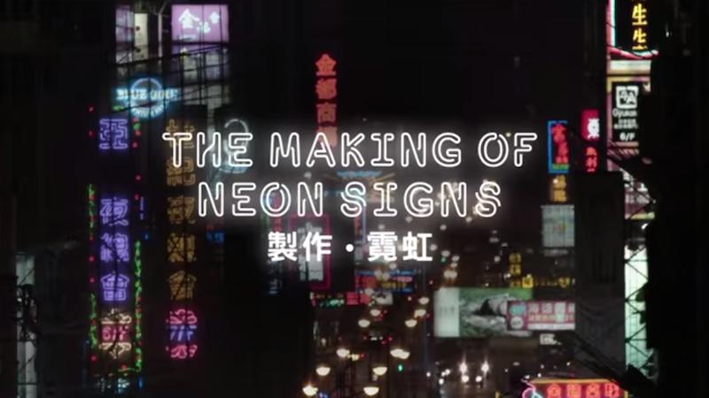 HK Neon Signs Still 3